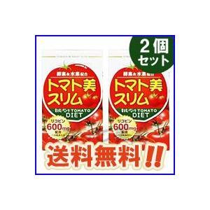 トマト美スリム 120粒 2個セット トマトリコピン まとめ買い|atbijin