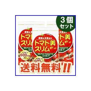 トマト美スリム 120粒 3個セット トマトリコピン まとめ買い|atbijin