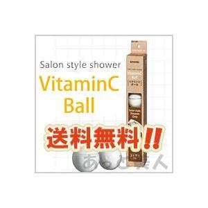 アラミック 節水シャワーヘッド サロンスタイルシャワー ビタミンCボール SSV-48N|atbijin