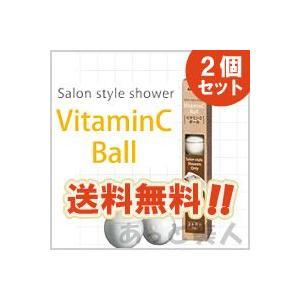 アラミック 節水シャワーヘッド サロンスタイルシャワー ビタミンCボール SSV-48N 2個セット まとめ買い|atbijin