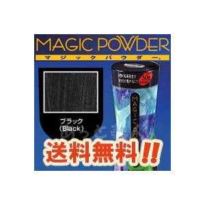 マジックパウダー ブラック 50g (約100回分)|atbijin