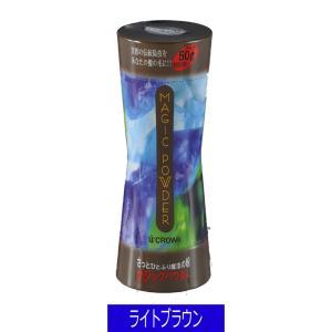 マジックパウダー ライトブラウン 50g (約100回分) ...