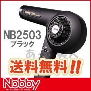 ノビー マイナスイオン ヘアドライヤー NB-2503 ブラ...