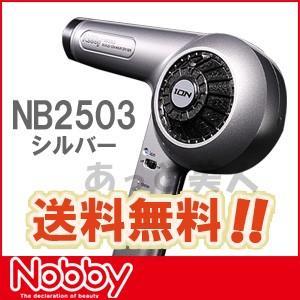 ノビー マイナスイオン ヘアドライヤー NB-2503 シルバー 1200W/600W 業務用 プロ仕様|atbijin