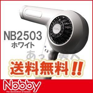 ノビー マイナスイオン ヘアドライヤー NB-2503 ホワイト 1200W/600W 業務用 プロ仕様|atbijin