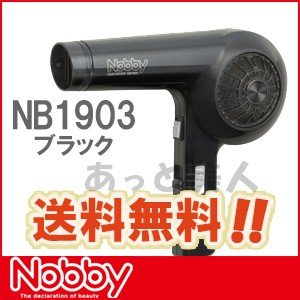 ノビー ヘアドライヤー NB-1903 ブラック 1200W/600W 業務用 プロ仕様|atbijin