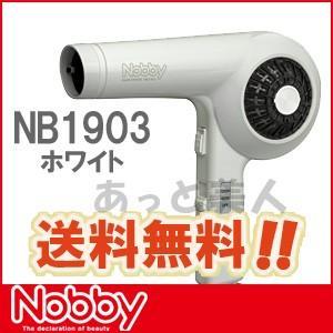 ノビー ヘアドライヤー NB-1903 ホワイト 1200W/600W 業務用 プロ仕様|atbijin