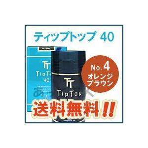 ティップトップ40 40g No.4 オレンジブラウン|atbijin