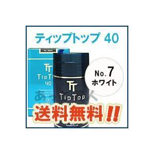 【訳あり/外箱に多少汚れあり】ティップトップ40 40g No.7 ホワイト|atbijin