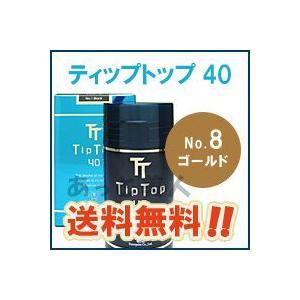 ティップトップ40 40g No.8 ゴールド|atbijin