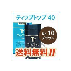 【訳あり/外箱に多少汚れあり】ティップトップ40 40g No.10 ブラウン|atbijin