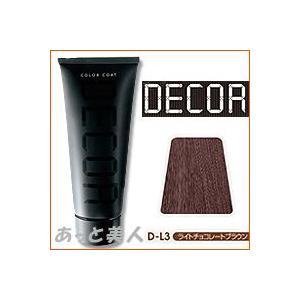 イリヤ カラーコート デコレ 160g ヘアマニキュア D-L3 ライトチョコレートブラウン|atbijin