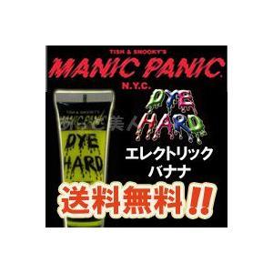 マニックパニック ダイハード テンポラリー ヘアカラー エレクトリックバナナ 50ml メール便(ネコポス)送料無料|atbijin