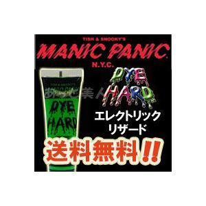 マニックパニック ダイハード テンポラリー ヘアカラー エレクトリックリザード 50ml メール便(ネコポス)送料無料|atbijin