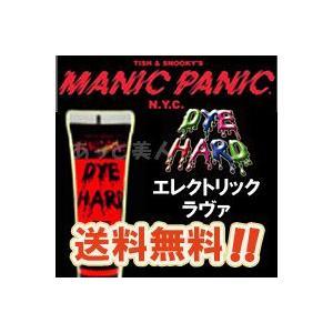 マニックパニック ダイハード テンポラリー ヘアカラー エレクトリックラヴァ 50ml メール便(ネコポス)送料無料 atbijin