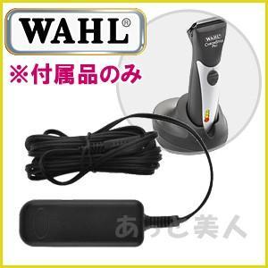 WAHL 充電アダプター(クロムスタイル・プロ用) ※本体別売り|atbijin