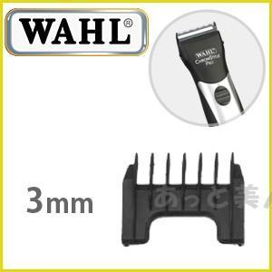 WAHL アタッチメントコーム 3mm(クロムスタイル・プロ用)|atbijin