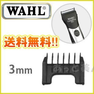 WAHL アタッチメントコーム 3mm(クロムスタイル・プロ用)メール便(ネコポス)送料無料|atbijin