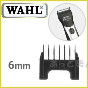 WAHL アタッチメントコーム 6mm(クロムスタイル・プロ用)|atbijin