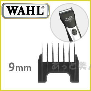 WAHL アタッチメントコーム 9mm(クロムスタイル・プロ用)|atbijin