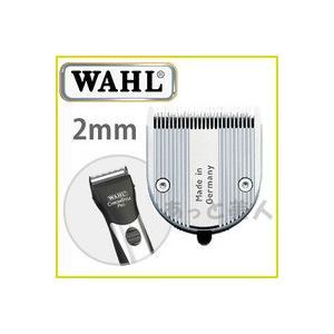 WAHL バリカン替刃 クロムスタイル・プロ用 2mm 1854-7730|atbijin