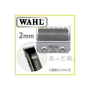 WAHL バリカン替刃 アンバサダー用 2mm 2097-100|atbijin