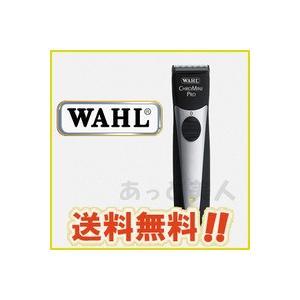 WAHL ウォール バリカン クロミニ・プロ 業務用コードレストリマー|atbijin