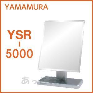 ヤマムラ ハイピュア スタンドミラー L YSR-5000 atbijin