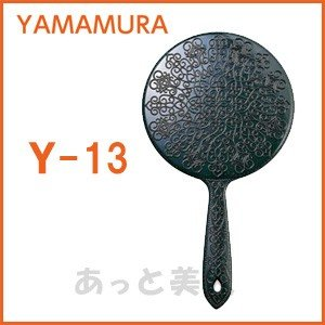 ヤマムラ メッキハンドミラー L ブラック Y-13 atbijin
