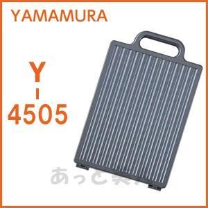 ヤマムラ 角型バックミラー Y-4505 チタンブラック atbijin