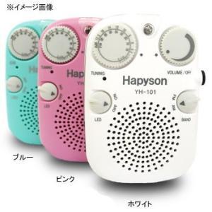 停電対策 ハピソン LEDライト付防水ラジオ ブルー