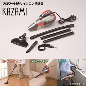 ブロワー付きサイクロン掃除機 KAZAMI El-60373 送料無料|atcare
