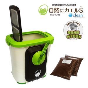 自然にカエル基本セット手動式 SKS-101型 | エコクリーン 生ゴミ 生ごみ 処理 送料無料|atcare