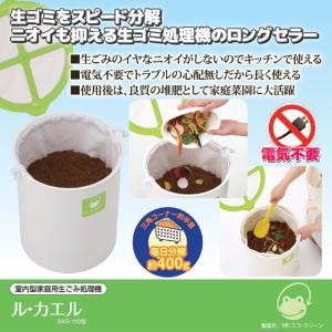 ル・カエル基本セット SKS110 グリーン | ルカエル エコクリーン 生ゴミ 生ごみ 処理 送料無料|atcare