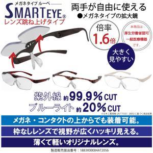 ルーペ メガネ 眼鏡 メガネタイプ 眼鏡型 拡大鏡 跳ね上げ 見やすい 読書 新聞 パソコン 趣味 ...