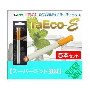 電子タバコ TaEco-E スーパーミント風味 5本セット | タエコ 禁煙|atcare