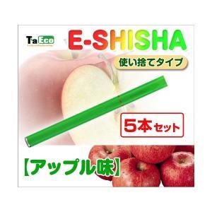 電子タバコ TaEco E-SHISHA アップル味 5本セット | タエコ 禁煙|atcare