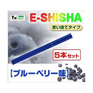 電子タバコ TaEco E-SHISHA ブルーベリー味 5本セット | タエコ 禁煙|atcare