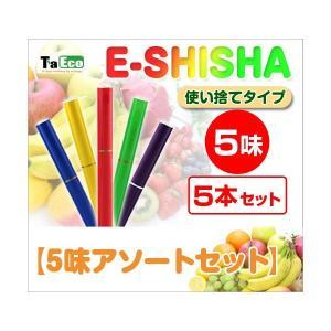 電子タバコ TaEco E-SHISHA 5味アソートセット | タエコ 禁煙|atcare