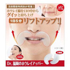 美容整形外科医Dr.福岡考案  「簡単エクササイズ!口元を内側からグイッと持ち上げしっかりと補整、特...