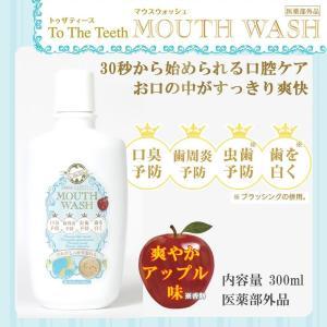 To The Teeth トゥ・ザ・ティース マウスウォッシュ 医薬部外品 300ml 送料無料|atcare