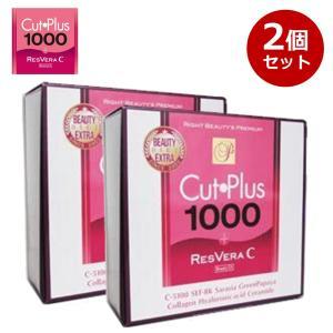 カットプラス 1000 レスベラC 2.2g×30包 お得な2個セット | ダイエット サプリメント 送料無料|atcare