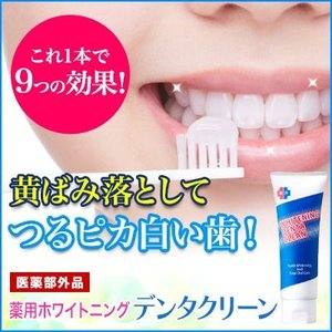 薬用ホワイトニング デンタクリーン 60g 医薬部外品 | 歯磨き粉 歯みがき 白い歯 口臭 黄ばみ 美白 歯磨き ヤニ除去 歯周炎 歯石|atcare