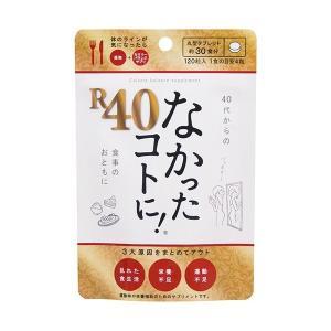 なかったコトに!R40 5個セット 120粒×5個 なかったことに 40代からのダイエットサプリ 送料無料|atcare