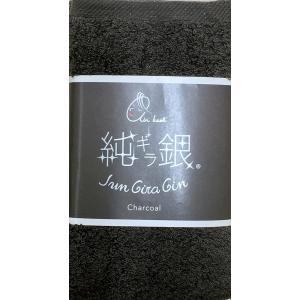 エアーかおる 純ギラ銀 フェイスタオル チャコール 32cm×60cm | オーガニックコットン 純銀糸 イオン 脱臭 速乾 吸水 送料無料|atcare