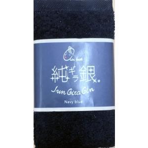 エアーかおる 純ギラ銀 フェイスタオル ネイビーブルー 32cm×60cm | オーガニックコットン 純銀糸 イオン 脱臭 速乾 吸水 送料無料|atcare