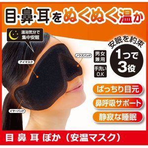 目鼻耳ポカ安温マスク | じんわりぬくぬく、目の疲れ・鼻のつまりを解消!リラックスしながら疲れをリセット! 送料無料|atcare