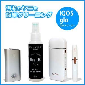 アイコス クリーナー 電子タバコクリーナー One OK ワンオッケー 100ml 大容量 iQOS...