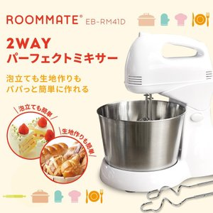 ROOMMATE 2WAY パーフェクトミキサー EB-RM41D|atcare
