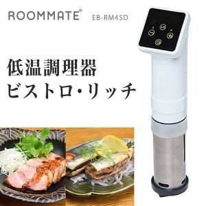 ROOMMATE 低温調理器 ビストロ・リッチ EB-RM45D | 調理器 低温器具 低温調理 料理 調理 キッチン キッチン家電 家電 器具 野菜|atcare
